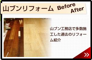 山ブンリフォーム Before/After